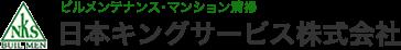 日本キングサービス株式会社